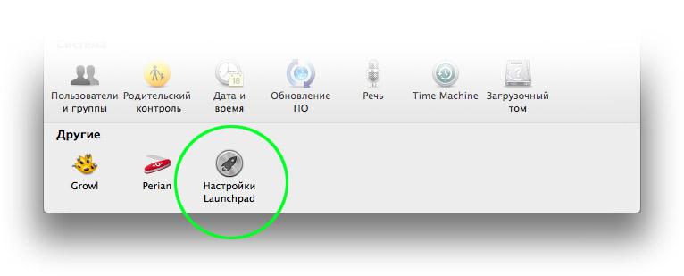 Launchpad Control в Системных настройках