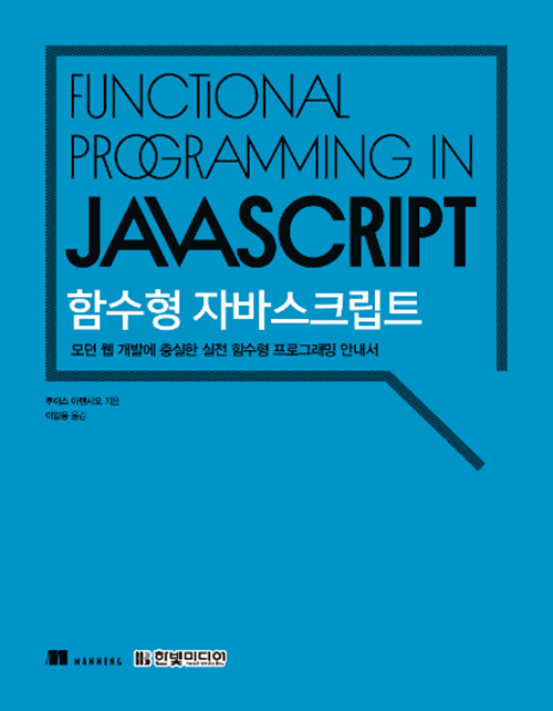 Functional Javascript Cover
