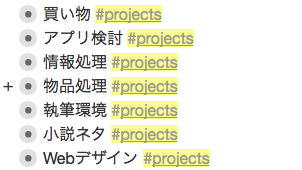 #projectsタグ