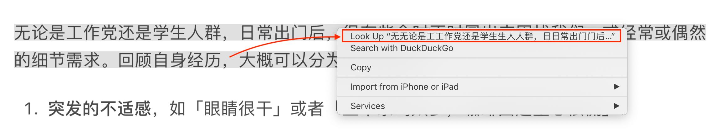 用预览 app 复制出的「结巴」文字
