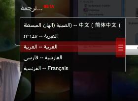 كيفية ترجمه المقاطع الانجليزيه في اليوتيوب الى العربية ، شرح لطرق الترجمة عاليوتيوب ط¸آ¨.png
