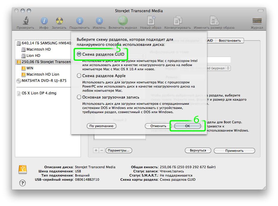 Создание загрузочного Flash-драйва или USB-накопителя с Mac OS X 10.7 Lion в Дисковой утилите