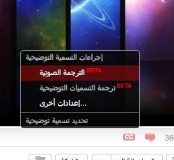 كيفية ترجمه المقاطع الانجليزيه في اليوتيوب الى العربية ، شرح لطرق الترجمة عاليوتيوب ط¸آ¢.png