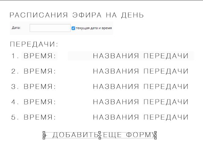 """Модуль """"Сейчас в эфире"""" и """"Расписания эфиров"""""""