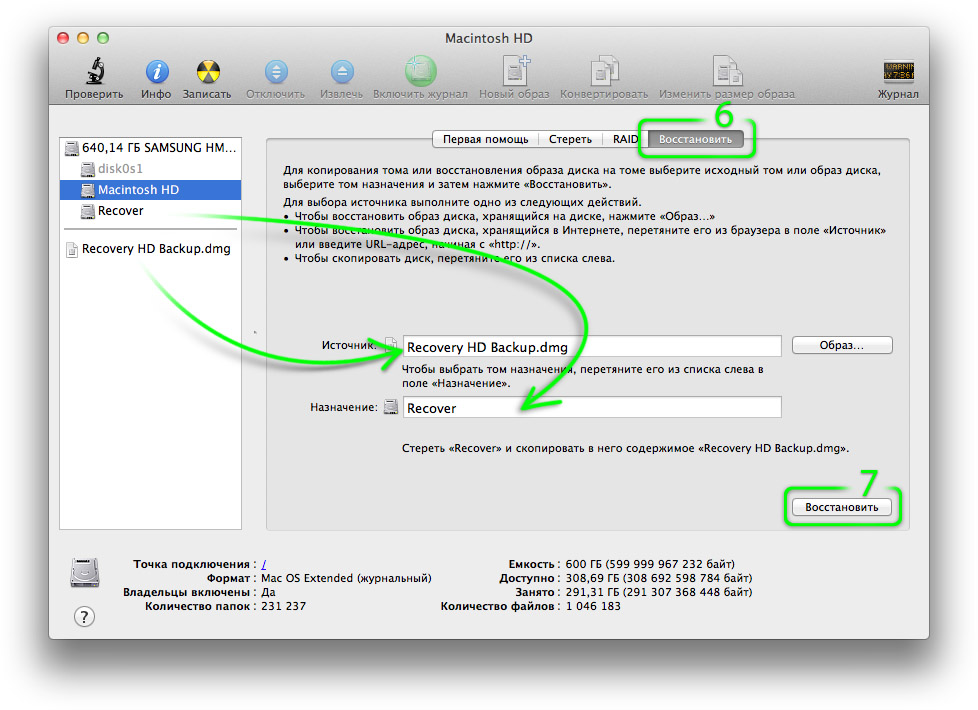 Восстановление раздела Recovery HD в Дисковой утилите Mac OS X