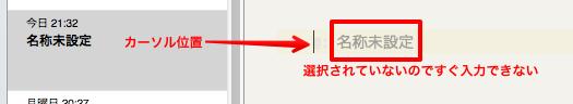 新規シート作成時のファイル名入力