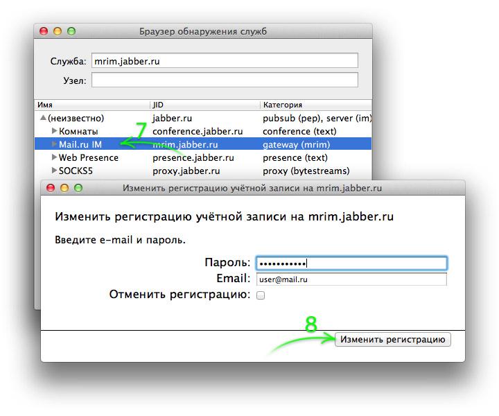 Регистрация учётной записи Mail.ru для транспорта через Jabber