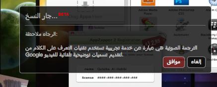 كيفية ترجمه المقاطع الانجليزيه في اليوتيوب الى العربية ، شرح لطرق الترجمة عاليوتيوب ط¸آ£.png