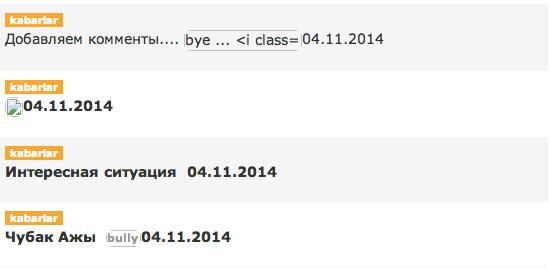 Как сделать вывод сокращенного текста в icomm без бб-кодов?