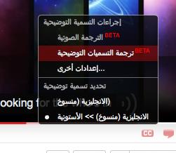 كيفية ترجمه المقاطع الانجليزيه في اليوتيوب الى العربية ، شرح لطرق الترجمة عاليوتيوب ط¸آ§.png